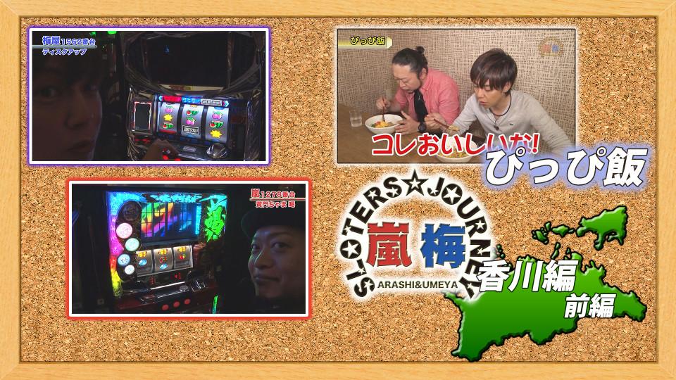 嵐・梅屋のスロッターズ☆ジャーニー #529