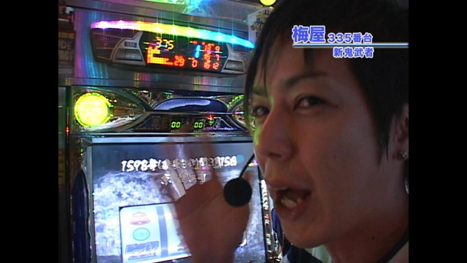 嵐・梅屋のスロッターズ☆ジャーニー #59