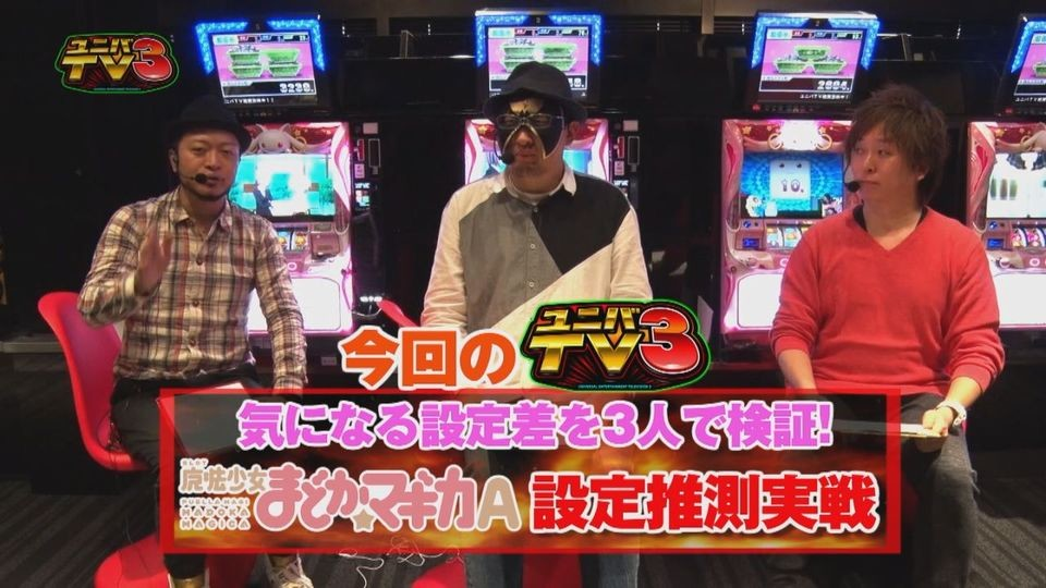 ユニバTV3 #32