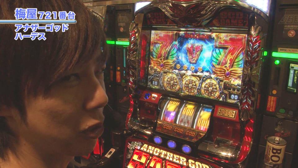 嵐・梅屋のスロッターズ☆ジャーニー #502