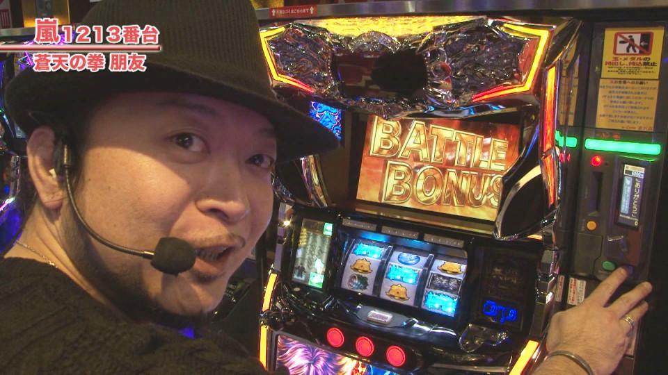 嵐・梅屋のスロッターズ☆ジャーニー #509