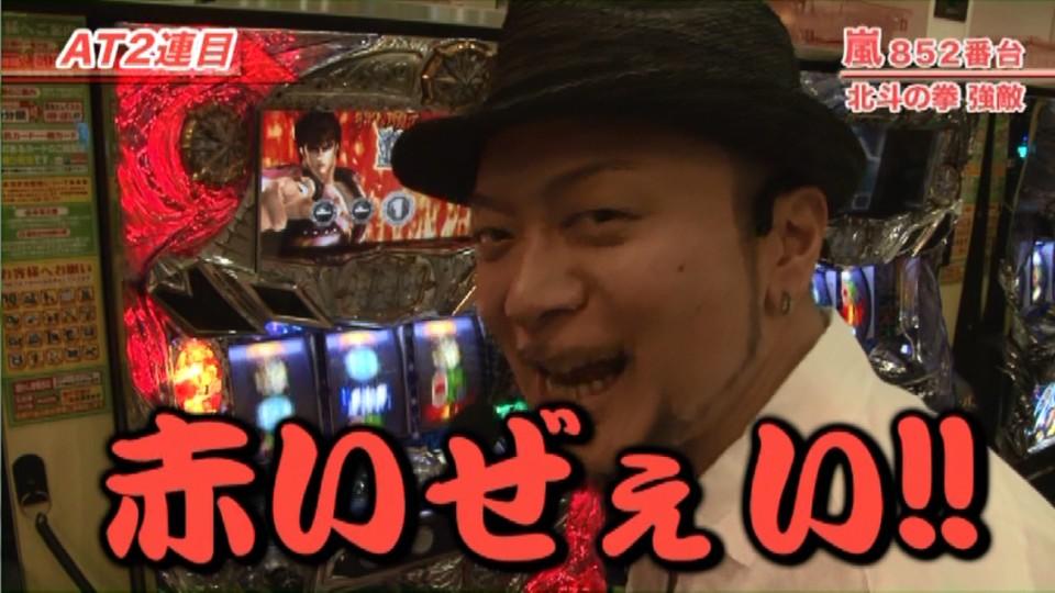 嵐・梅屋のスロッターズ☆ジャーニー #367