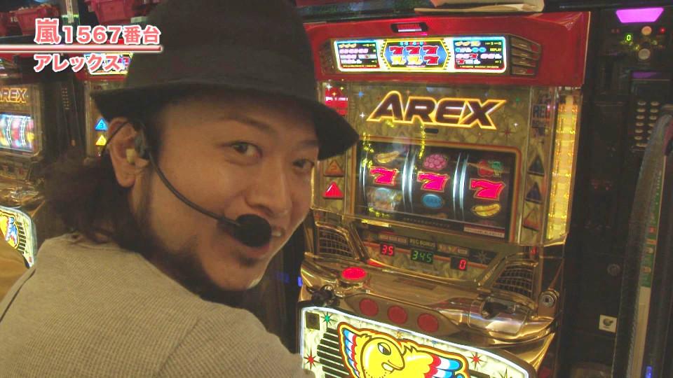 嵐・梅屋のスロッターズ☆ジャーニー #497
