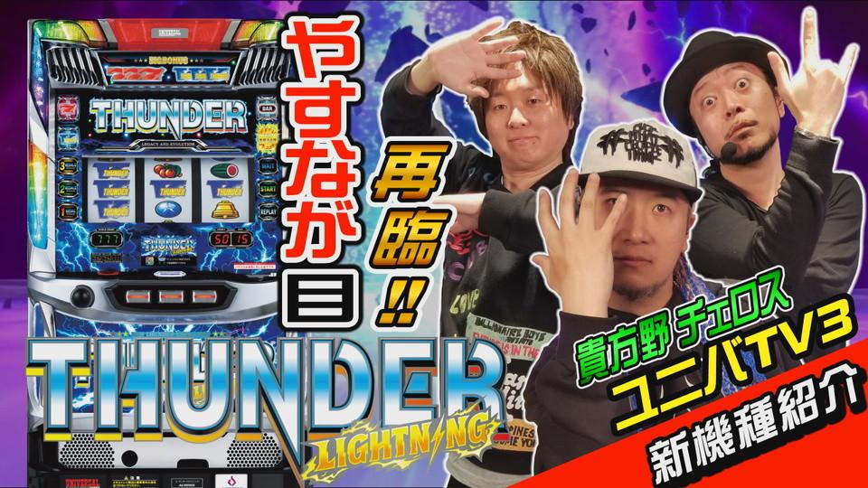 ユニバTV3 #85