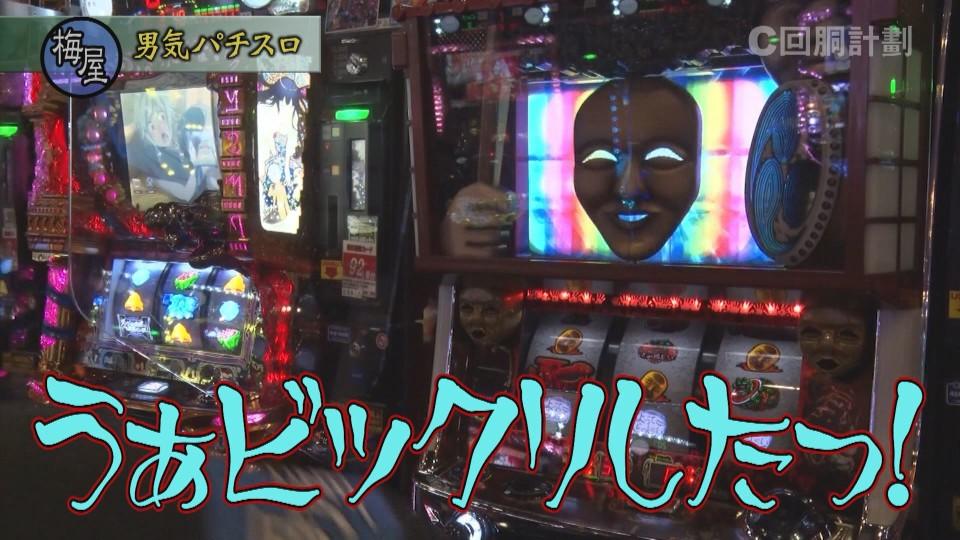 スロじぇくとC #144