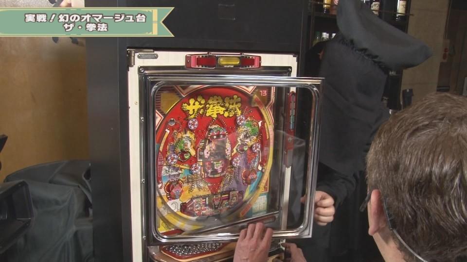 玉袋筋太郎のレトロパチンコ☆DX #19
