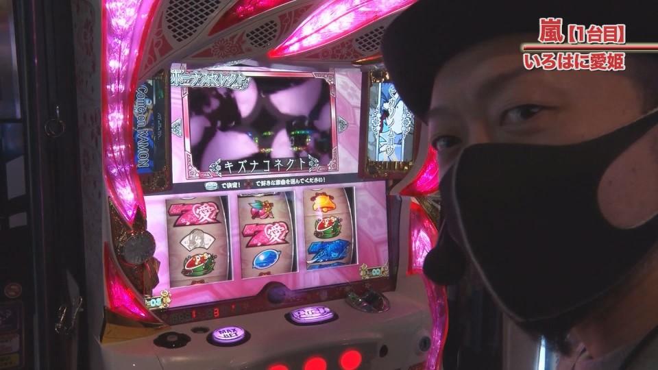 嵐・梅屋のスロッターズ☆ジャーニー #603