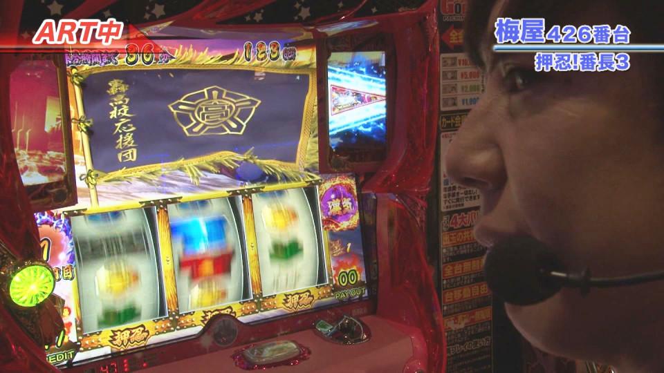 嵐・梅屋のスロッターズ☆ジャーニー #480