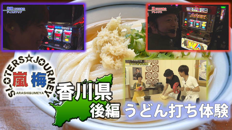 嵐・梅屋のスロッターズ☆ジャーニー #530