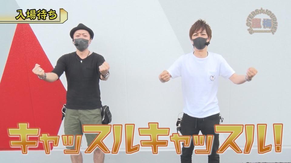 嵐・梅屋のスロッターズ☆ジャーニー #637