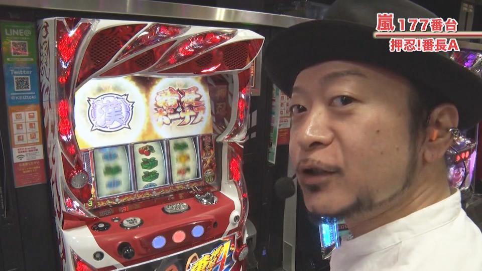 嵐・梅屋のスロッターズ☆ジャーニー #567