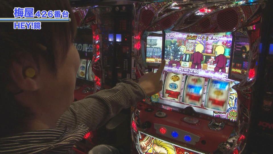 嵐・梅屋のスロッターズ☆ジャーニー #519