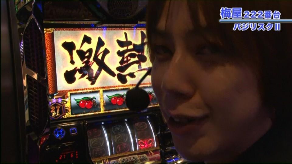 嵐・梅屋のスロッターズ☆ジャーニー #303