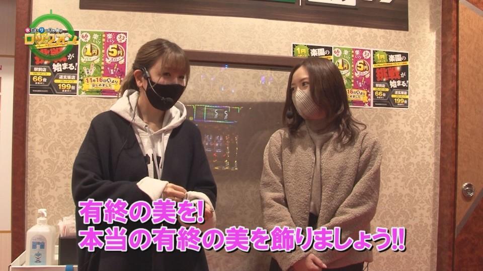 水瀬&りっきぃ☆のロックオン #274