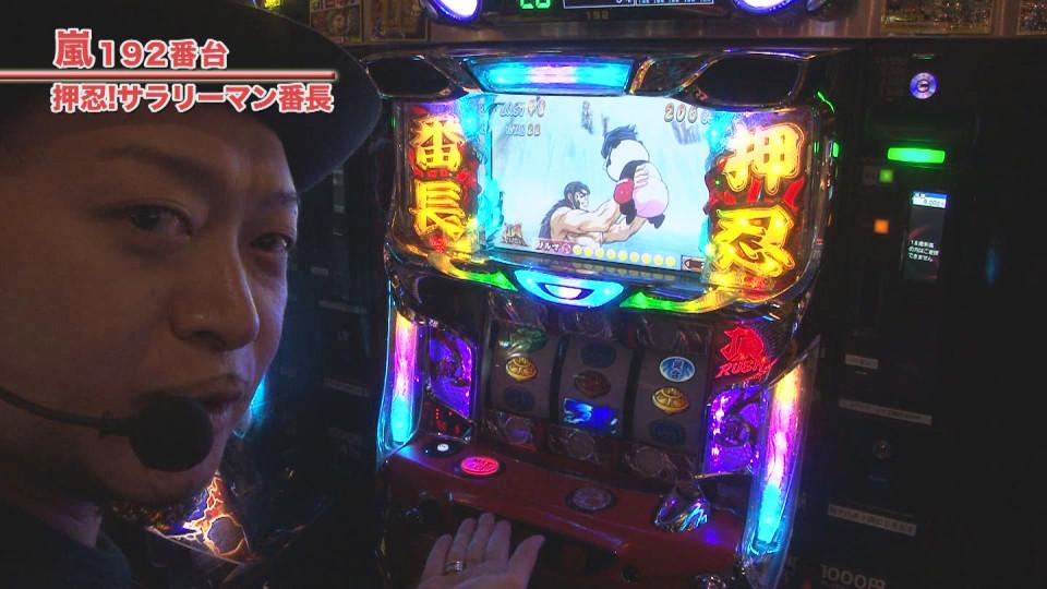 嵐・梅屋のスロッターズ☆ジャーニー #450