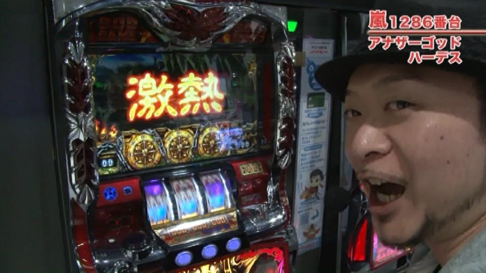 嵐・梅屋のスロッターズ☆ジャーニー #310
