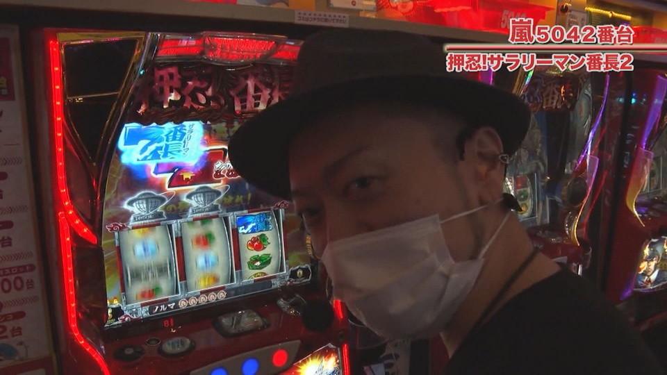 嵐・梅屋のスロッターズ☆ジャーニー #583