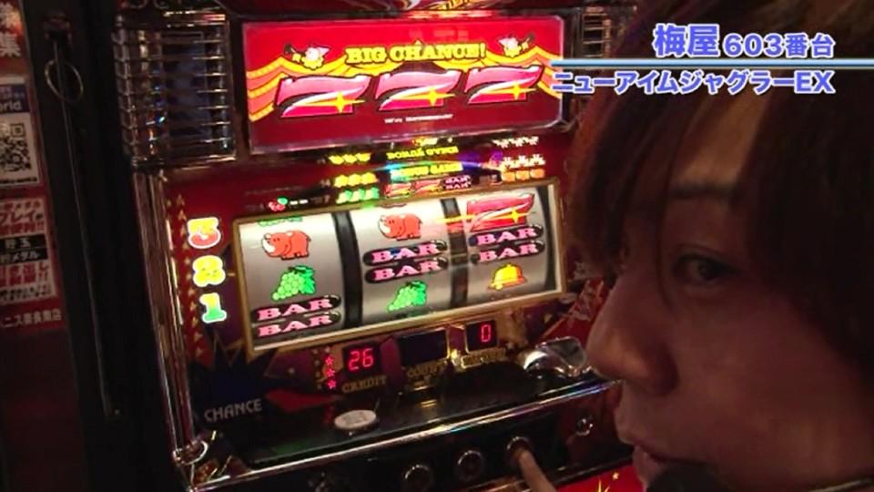 嵐・梅屋のスロッターズ☆ジャーニー #345