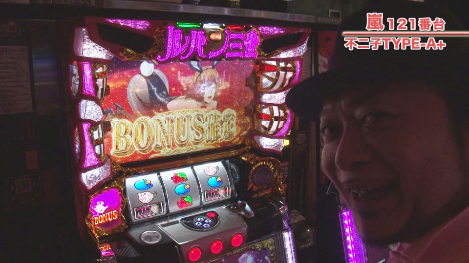 嵐・梅屋のスロッターズ☆ジャーニー #483