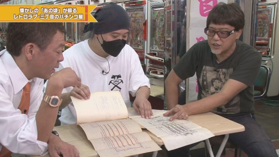 玉袋筋太郎のレトロパチンコ☆DX #35