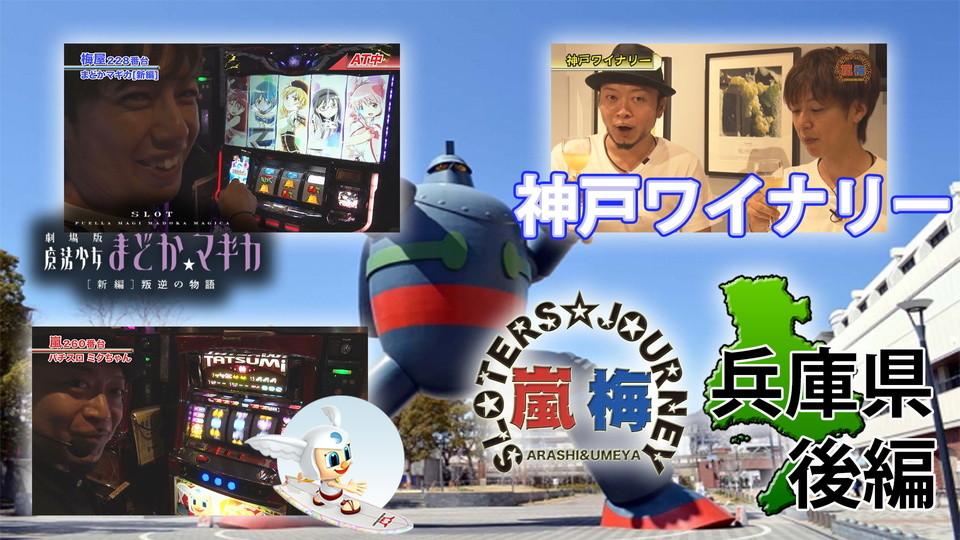 嵐・梅屋のスロッターズ☆ジャーニー #540