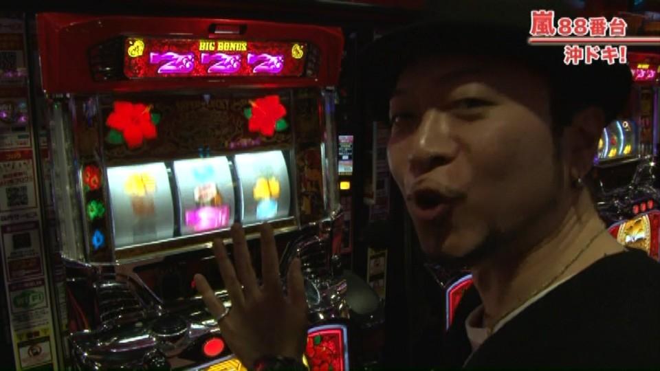 嵐・梅屋のスロッターズ☆ジャーニー #295