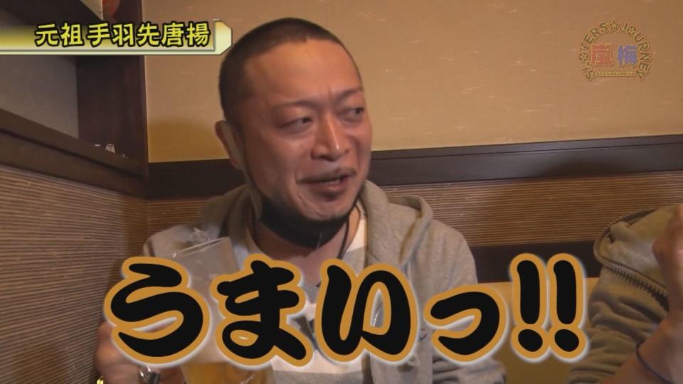 嵐・梅屋のスロッターズ☆ジャーニー #623