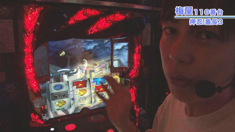 嵐・梅屋のスロッターズ☆ジャーニー #482