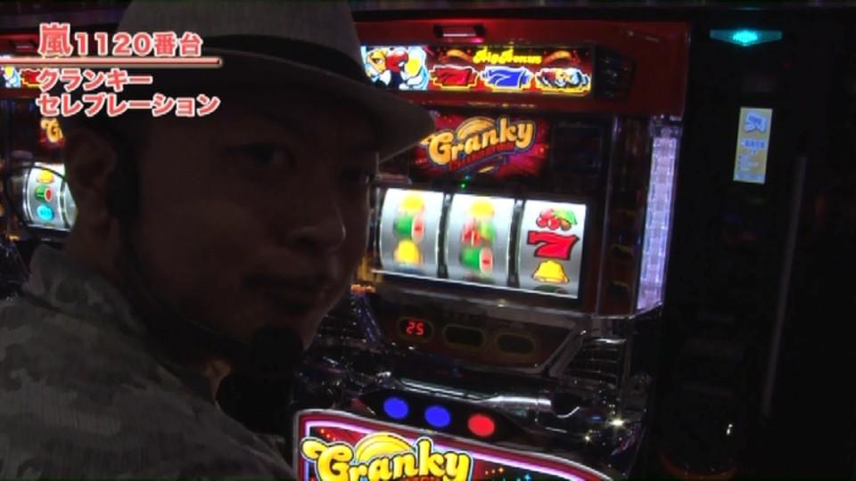 嵐・梅屋のスロッターズ☆ジャーニー #389