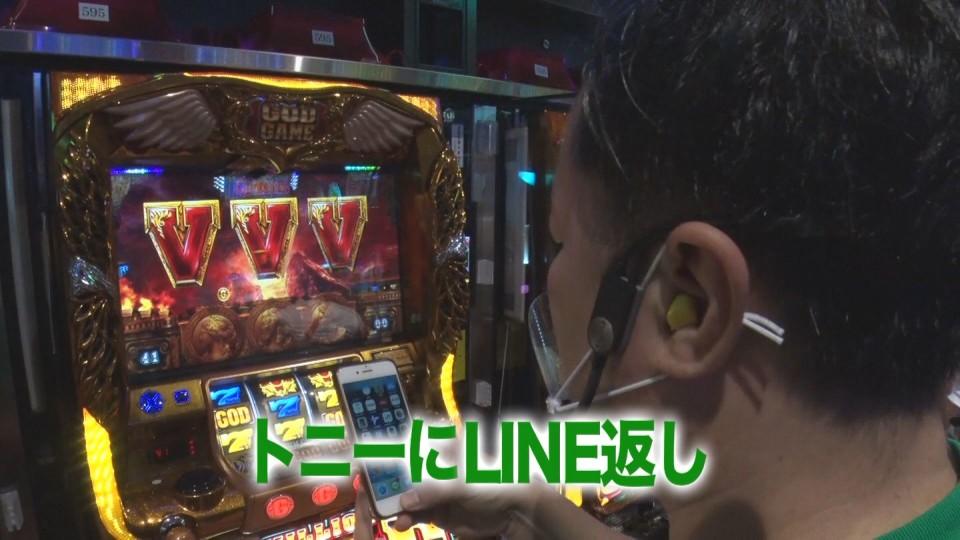 黄昏☆びんびん物語 #255