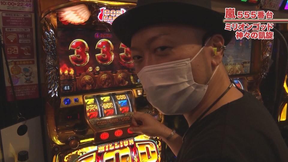 嵐・梅屋のスロッターズ☆ジャーニー #577