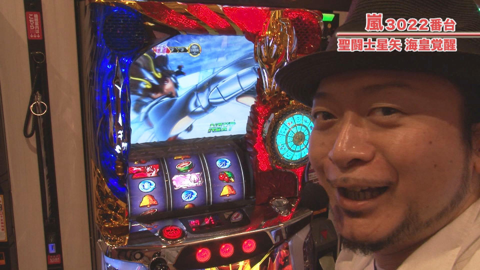 嵐・梅屋のスロッターズ☆ジャーニー #486
