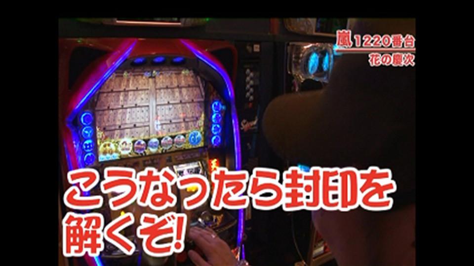嵐・梅屋のスロッターズ☆ジャーニー #193