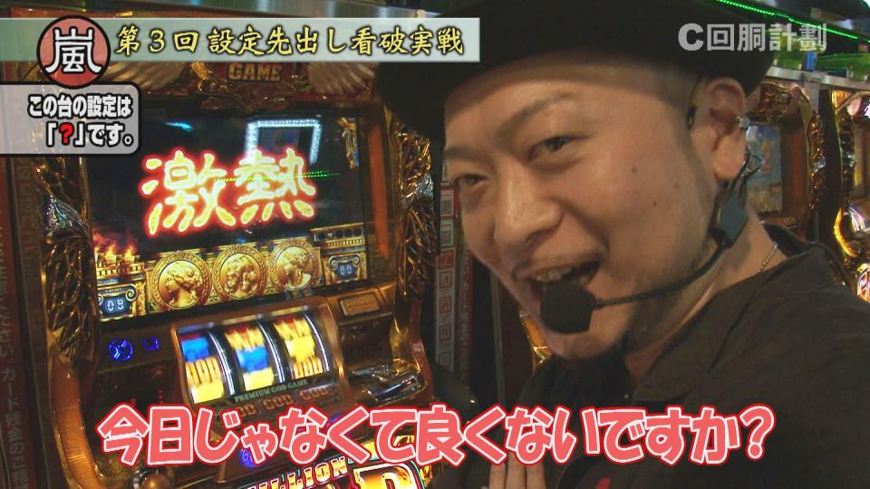 スロじぇくとC #44
