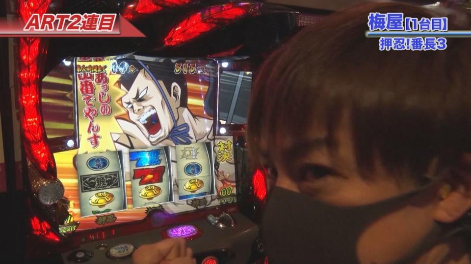 嵐・梅屋のスロッターズ☆ジャーニー #607