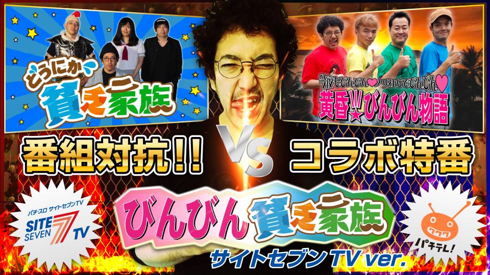 びんびん貧乏家族 サイトセブンTV ver.
