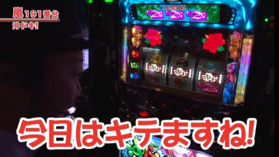 嵐・梅屋のスロッターズ☆ジャーニー #342
