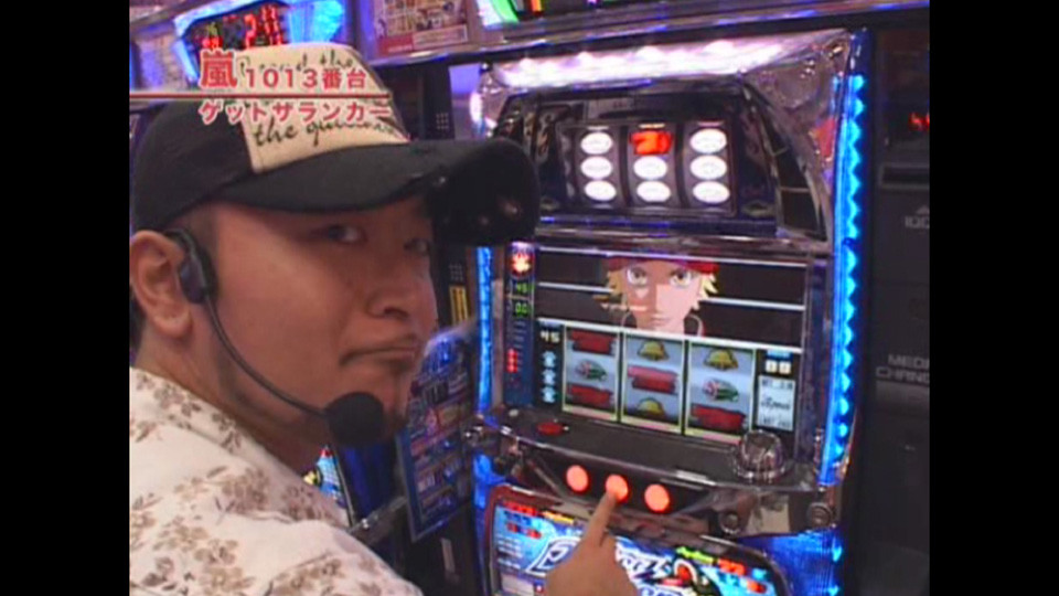 嵐・梅屋のスロッターズ☆ジャーニー #18