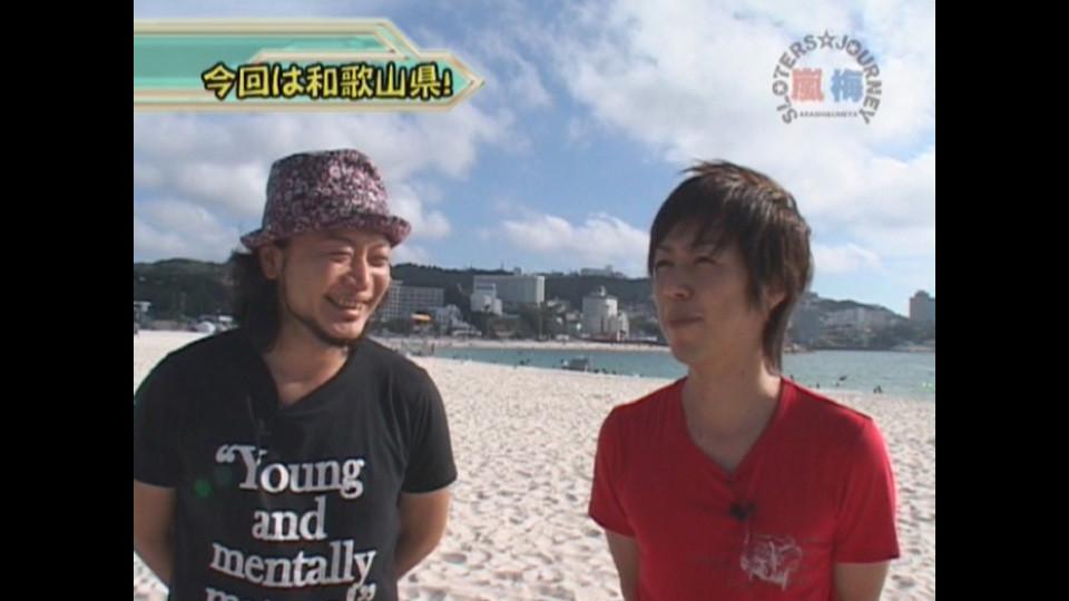 嵐・梅屋のスロッターズ☆ジャーニー #70