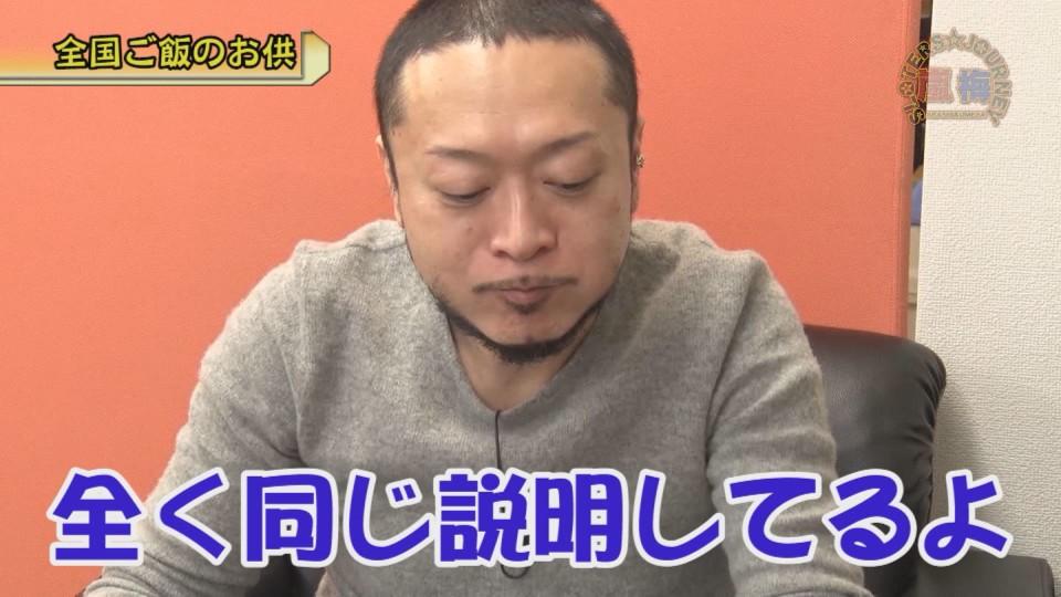 嵐・梅屋のスロッターズ☆ジャーニー #620