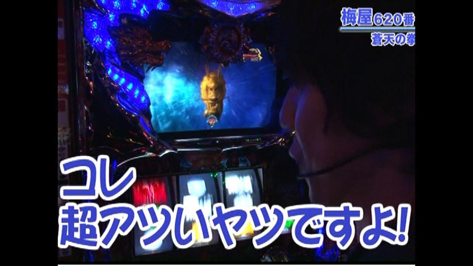 嵐・梅屋のスロッターズ☆ジャーニー #269