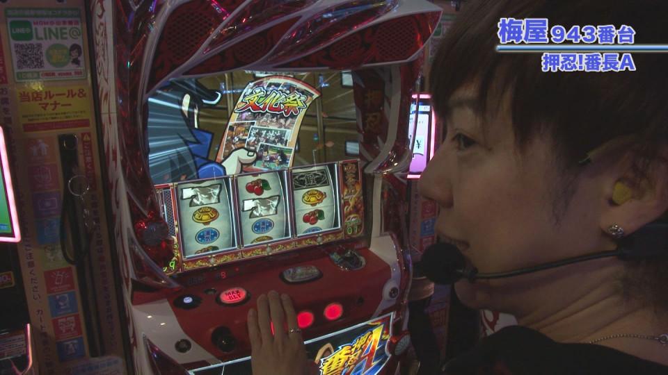 嵐・梅屋のスロッターズ☆ジャーニー #466