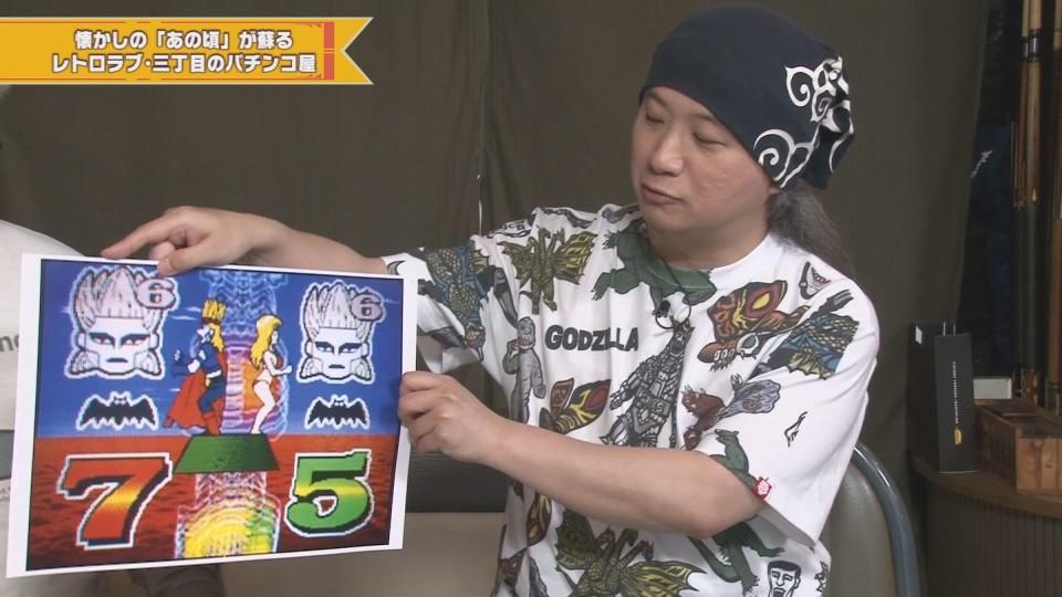 玉袋筋太郎のレトロパチンコ☆DX #28