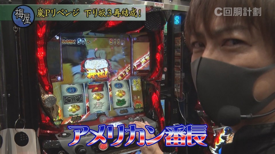 スロじぇくとC #140