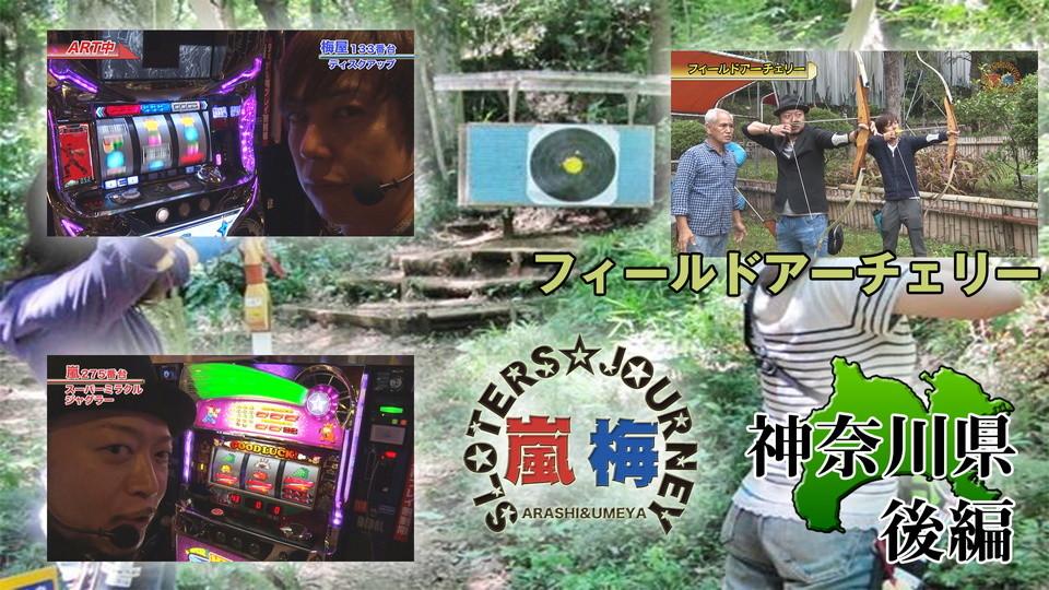 嵐・梅屋のスロッターズ☆ジャーニー #545