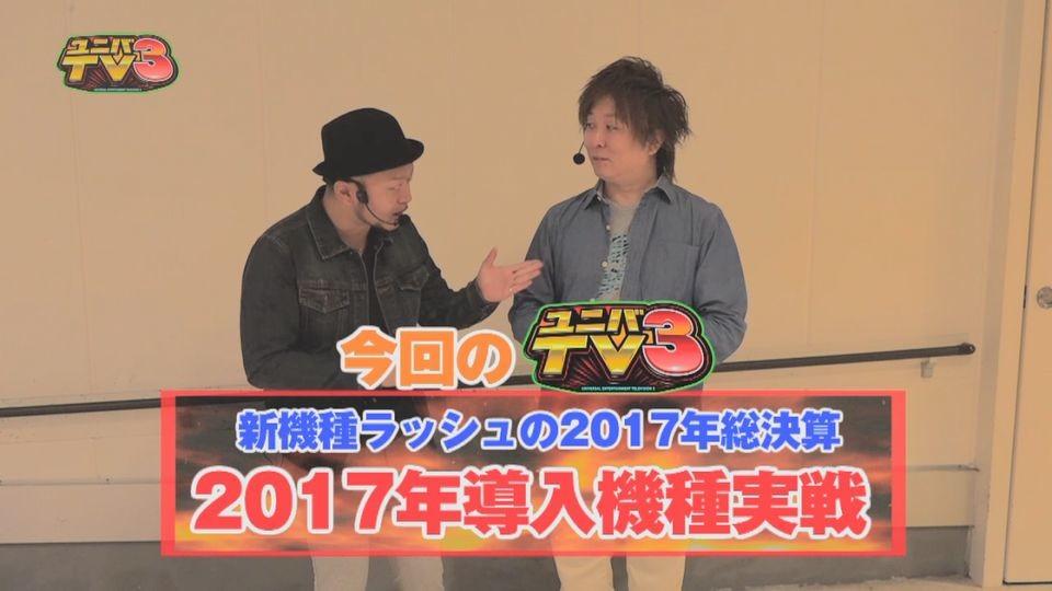 ユニバTV3 #27