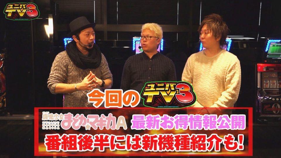 ユニバTV3 #33