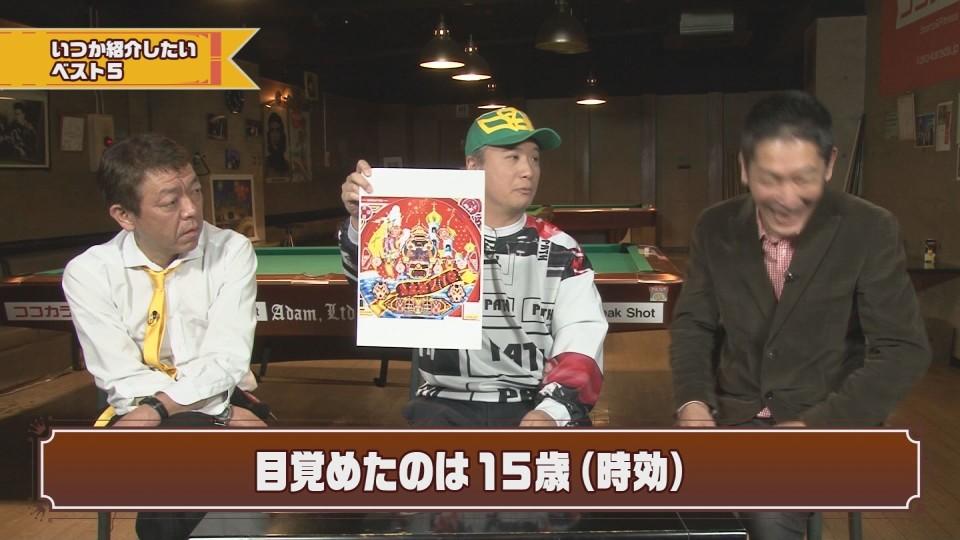 玉袋筋太郎のレトロパチンコ☆DX #22