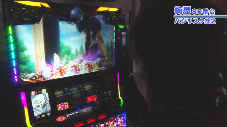 嵐・梅屋のスロッターズ☆ジャーニー #571